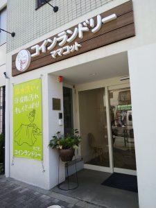 コインランドリーママコット小金井街道外観